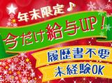 株式会社ジョブス [大阪駅周辺エリア]のアルバイト情報