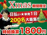 株式会社スウィフト ※横浜駅周辺のアルバイト情報