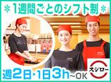 スシロー 行田店のアルバイト情報