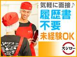 スシロー 赤川店のアルバイト情報