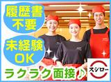 スシロー 宇和島店のアルバイト情報