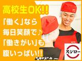 スシロー 筑紫野杉塚店のアルバイト情報