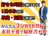株式会社フルキャスト 神奈川支社 平塚登録センター /MN1202E-6Aのアルバイト情報