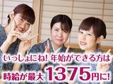 しゃぶしゃぶ木曽路 新松戸店のアルバイト情報
