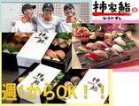 柿家鮨(かきやずし) 上白根店のアルバイト情報