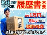 株式会社サカイ引越センター 梅田面接会場のアルバイト情報