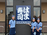 はま寿司 姶良加治木店のアルバイト情報