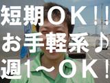 アリさんマークの引越社 刈谷支店 (株式会社引越社)のアルバイト情報