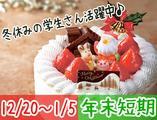 morimoto 札幌山の手店のアルバイト情報