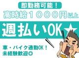 アズレイバーサービス株式会社 広島本社のアルバイト情報