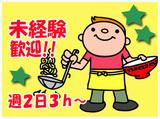 博多ん丸イオンモール水戸内原店【110799】のアルバイト情報