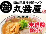 丸醤屋イオンモール高知店【110125】のアルバイト情報