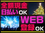 【汐留エリア】株式会社リージェンシー 新宿支店/GEMB000033のアルバイト情報
