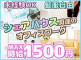 【新宿エリア】 株式会社プラスアルファ 新宿支店のアルバイト情報