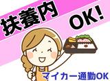 日本デリカフレッシュ仙台工場のアルバイト情報