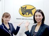 ヤマトWebソリューションズ株式会社 (※勤務先:東陽町に拠点を置く、ヤマトグループ企業)/80057のアルバイト情報