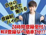 株式会社フルキャスト 関西支社 滋賀営業課/MN1202I-3Bのアルバイト情報