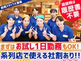 米久 花膳亭(よねきゅう はなぜんてい) アリオ札幌店のアルバイト情報