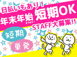 株式会社ワークアンドスマイル 関東支店/MN1202W-2Jのアルバイト情報