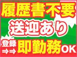 【なんばエリア】株式会社ログロールのアルバイト情報