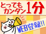 株式会社トップスポット 立川支店/MN1202T-3Fのアルバイト情報