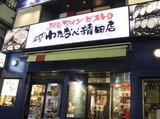 駅前ワインビストロ わたなべ精肉店のアルバイト情報