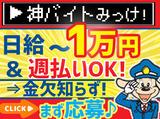 テイケイ西日本 東広島支社のアルバイト情報