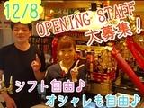鉄板神社 宗右衛門町店※12月8日OPENのアルバイト情報