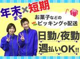 橋場株式会社 東京のアルバイト情報