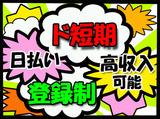 株式会社リージェンシー 天王寺支店/GWMB001のアルバイト情報