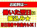 テイケイワークス西日本株式会社(旧:テイケイトレード株式会社)【難波エリア】のアルバイト情報