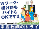 家庭教師のトライ ※福岡県/呉服町エリアのアルバイト情報