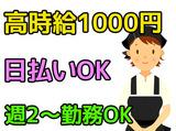 株式会社ゼロン ※勤務先:愛媛県今治市のアルバイト情報