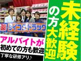 ダイコクドラッグ 堺東駅前店(大國藥妝店)のアルバイト情報