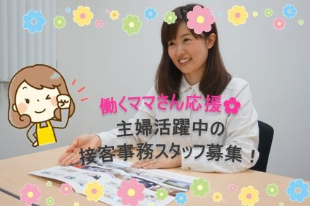 三協フロンテア株式会社 下関店 のアルバイト情報