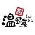 温野菜 守口市駅前店のアルバイト情報