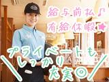 ステーキガスト 名東よもぎ台店  ※店舗No. 018010のアルバイト情報