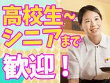 Cafe レストラン ガスト 米子久米町店  ※店舗No.018818のアルバイト情報