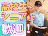 ステーキガスト 米子錦町店  ※店舗No. 018017のアルバイト情報