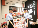 北の味紀行と地酒 北海道 (京浜東北エリア)/A0903019023のアルバイト情報