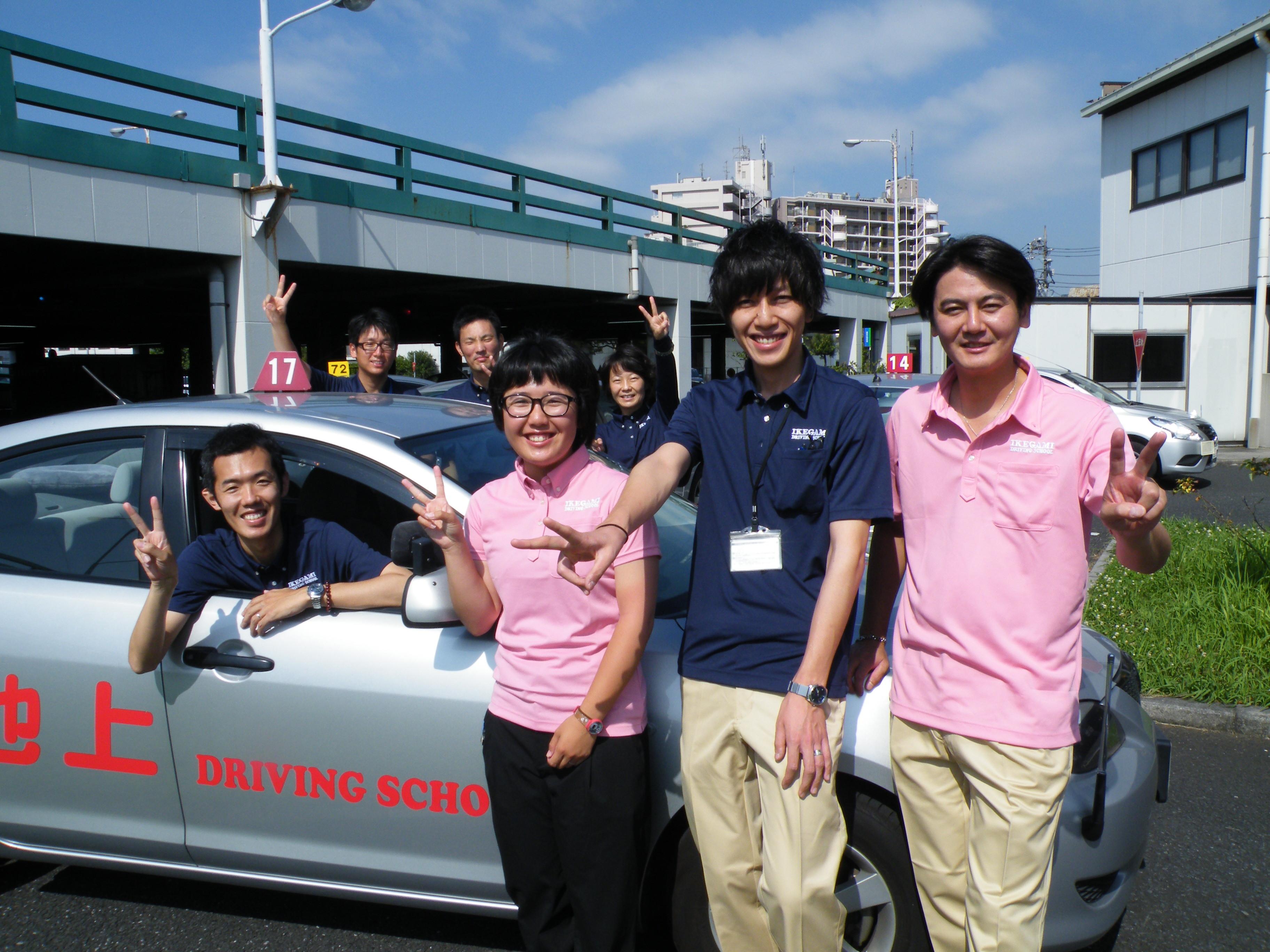 株式会社 池上自動車教習所 のアルバイト情報