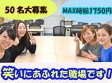 株式会社エクシードジャパン 東京/ejtk0001のアルバイト情報