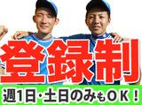 株式会社サカイ引越センター 練馬・東京中央支社のアルバイト情報