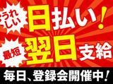 株式会社ラインナップ 【新宿エリア】のアルバイト情報