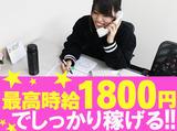 株式会社さくらメンテナンス工房 【#192】のアルバイト情報