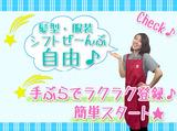 テイケイトレード株式会社 町田支店のアルバイト情報