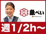 魚べい 東久留米店 ※10/28(金)リニューアルOPENのアルバイト情報
