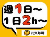 元気寿司 芹沼店のアルバイト情報