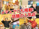 回転寿司 力丸 加古川店のアルバイト情報