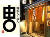 由○(よしまる) 浦和パルコ店のアルバイト情報